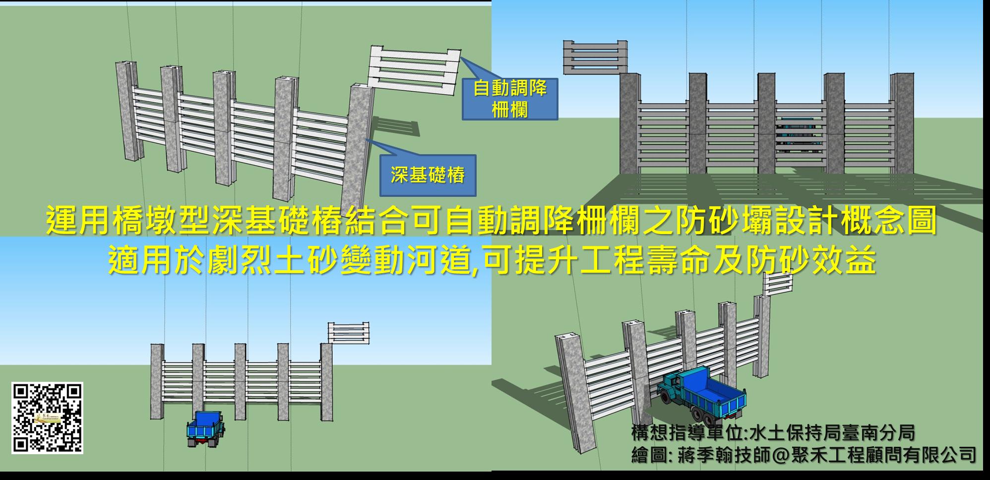 橋墩型深基礎樁結合可自動調降柵欄之防砂壩設計概念